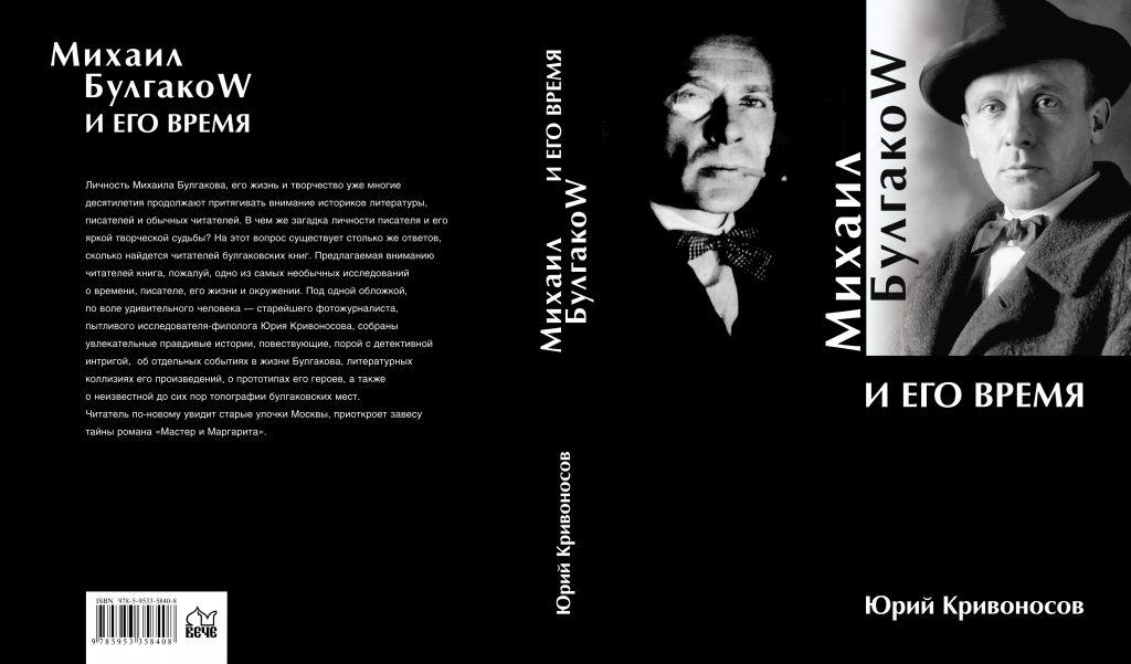 Книга - Булгаков и его время. Автор Кривоносов Ю.М.